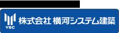株式会社 横河システム建築
